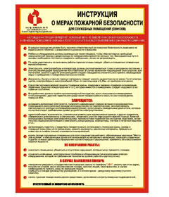 скачать образец инструкции о мерах пожарной безопасности